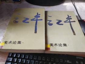 江丰美术论集 (2册全)一版一印
