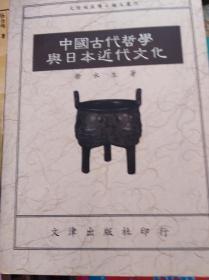 中国古代哲学与日本近代文化  82年初版,包快递
