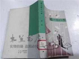 晴川路十二号 树棻 上海文艺出版社 1980年8月 32开平装