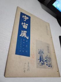 《宇宙风》第四十八期,刊上海抗战一週记