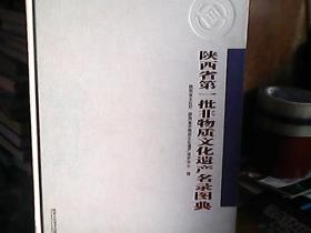 陕西省第一批非物质文化遗产名录图典