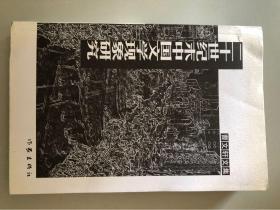 二十世纪末中国文学现象研究