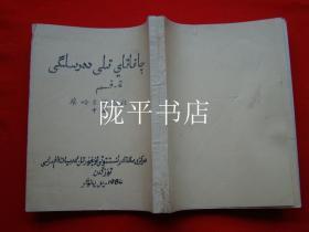 察哈台语教程(中册) 油印本