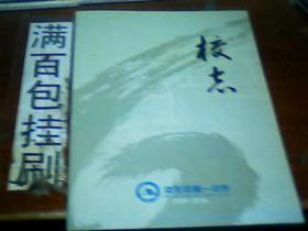 克东县第一中学校志1950-2010 包邮挂刷