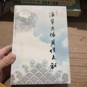 中国浙江海宁民俗风情大观