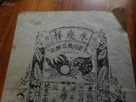 光绪七年(1881年)永庆祥机器面厂广告