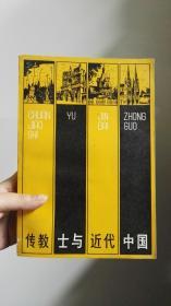传教士与近代中国