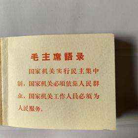 中国人民银行.河南省分行活期储蓄存折.救济款对公存折.