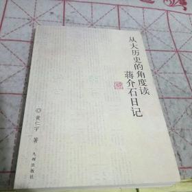 从大历史的角度读蒋介石日记