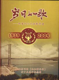 岁月如歌——跟着时代的齿轮前进(虹虹歌咏团)六十五周年纪念册