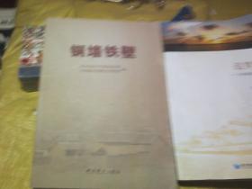 铜墙铁壁(临沂市委党史办)