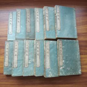 和刻本 赖氏藏版   赖久太郎著   《 日本外史》 12册全   前序后跋      日本著名汉文史书  1883年出版