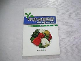 68种名特蔬菜的营养与科学食用
