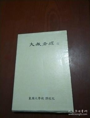 大般若经 1(韩文版)
