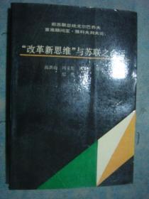 《改革新思维与苏联之命运》高洪山 冯又松 闫亚平等译 私藏 书品如图