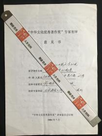 【独自叩门·墨迹·艺术·人文社科】——中国人民大学文学院教授 高旭东 手稿意见书·1份4页·WXYS5·15