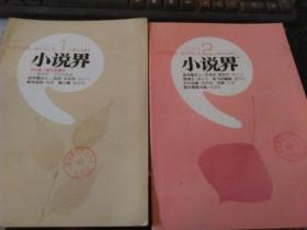 小说界2008年(1.2期)【大型文学双月刊】