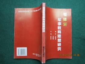 毛泽东军事教育思想研究