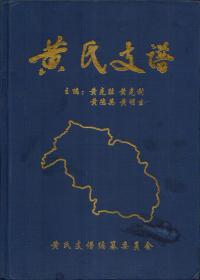 鞍山黄氏支谱(印数仅180册)