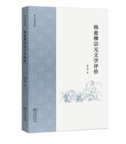 《韩愈柳宗元文学评价》(商务印书馆)