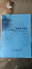 希腊罗马神话  陶洁 英汉对照 中国对外翻译