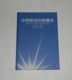中西医结合影像学 精装  2000年