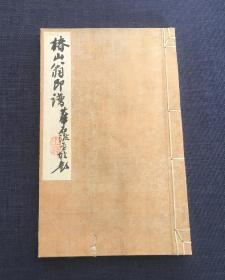 椿山翁印谱  清末 日本原钤印谱 一册全  渡边华石编