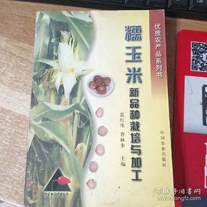 糯玉米 新品种栽培与加工
