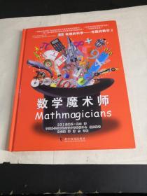 有趣的科学·有趣的数学2:数学魔术师:精装