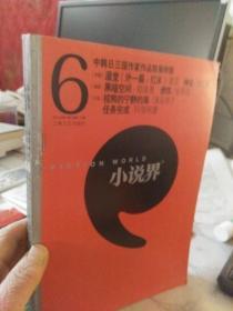 小说界2011年5.6期【大型文学双月刊】
