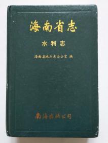 正版 海南史志丛书——海南省志·7·水利志 精装 一版一印 7544229564
