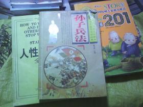 中国古典文化精华;孙子兵法
