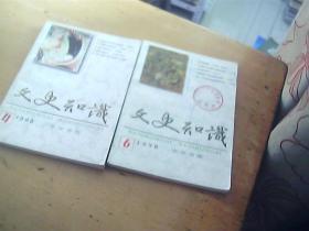 文史知识1998年 4期 6期 共两本
