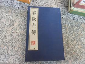 春秋左传(1函全3册)8开 线装 广陵书社 2010 1版1印