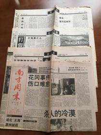 南方周末报1996.08.23第654期 共16版 花冈事件伤口难愈 杀人的冷漠 国企改革几时水落石出