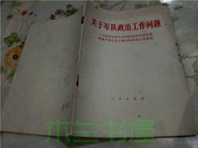 关于军队政治工作问题  一九四四年留守兵团政治部在西北局高级干部会议上提出的政治工作报告 人民出版社 1978年一版一印 32开平装