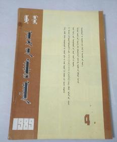 内蒙古社会科学(1989.4)【蒙文版】