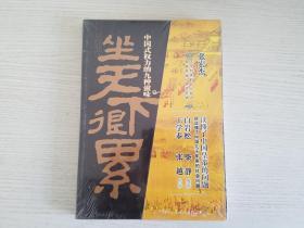 坐天下很累:中国式权力的九种滋味【实物拍图.全新带塑封】