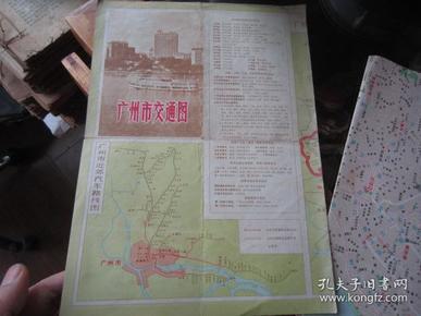 广州市交通图1976