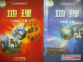 初中地理七年级上册,初中地理七年级下册,初中地理2012-2013第2版,