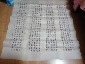 陕西书法家,毛宝元四条屏