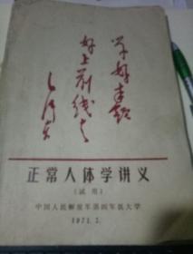 罕见文革时期16开插图本《 正常人体学讲义(试用)》封面有毛主席套红手