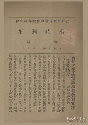 江苏省教育会幼稚教育研究会临时刊布(复一印一本一彩)