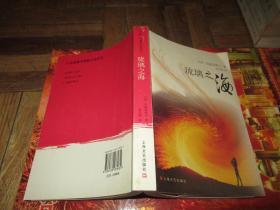 琉璃之海 上海文艺出版社