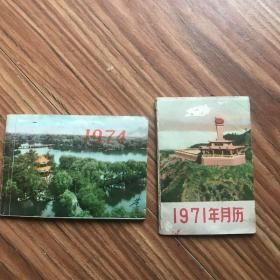 袖珍版月历71年和74年