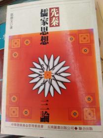 先秦儒家思想三论  85年初版,包快递
