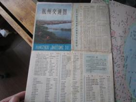 杭州交通图1976