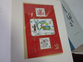 贺新禧 乙丑大吉 新年好运·2009(3元邮票一张、1.20元邮票一张)】