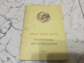 毛泽东选集(第一卷)俄文版
