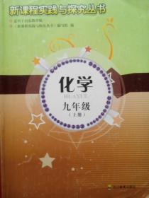 初中化学九年级上册,初中化学实践与探究,初中化学辅导,有答案